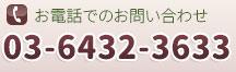 お電話でのお問い合わせ03-6432-3633